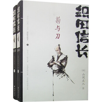 日本战国系列:编田信长 电子版下载