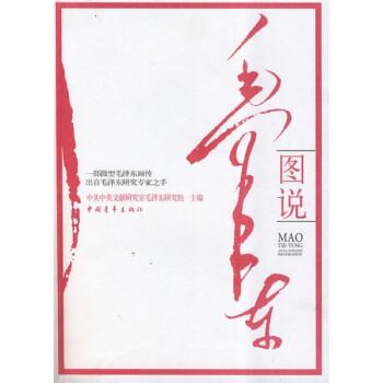 图说毛泽东 电子书