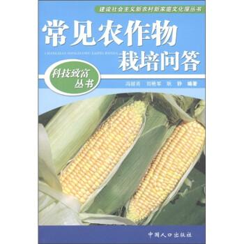 科技致富丛书:常见农作物栽培问答 电子版下载