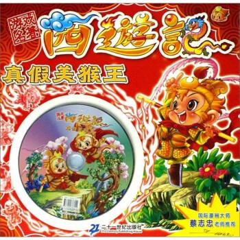游戏名著西游记:真假美猴王 [7-10岁] 在线阅读