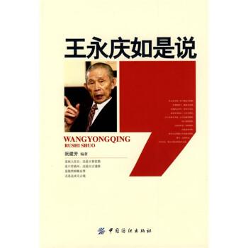 王永庆如是说 PDF版下载