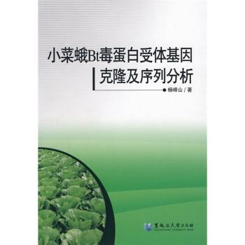 小菜蛾Bt毒蛋白受体基因克隆及序列分析 电子书