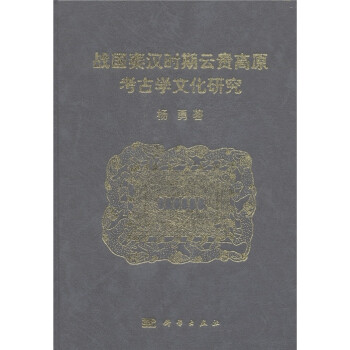 战国秦汉时期云贵高原考古学文化研究 电子版