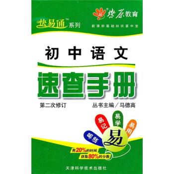 新课标基础知识掌中宝:初中语文速查手册 试读