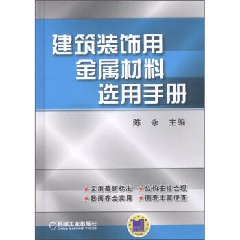 建筑装饰用金属材料选用手册 PDF电子版