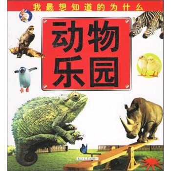我最想知道的为什么:动物乐园 [3-6岁] 电子版