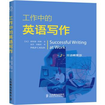 工作中的英语写作 PDF版下载
