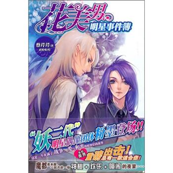 花美男明星事件簿 PDF电子版
