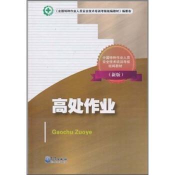 特种作业:高处作业 电子书下载