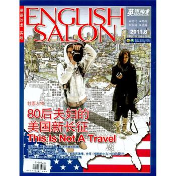英语沙龙:实战