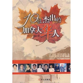 10位杰出的加拿大华人 在线下载