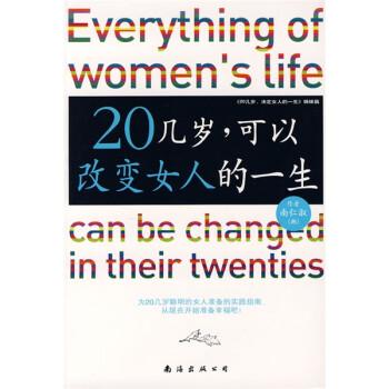20几岁可以改变女人的一生 电子版下载