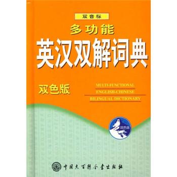 多功能英汉双解词典 电子书