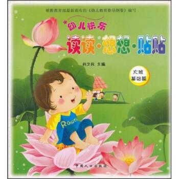 幼儿快乐读读·想想·贴贴 [3-6岁] 试读