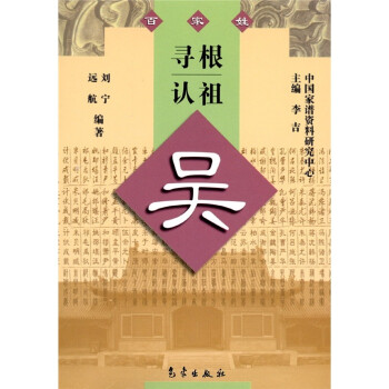 寻根认祖:吴 电子书下载
