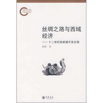 丝绸之路与西域经济:十二世纪前新疆开发史稿 电子版