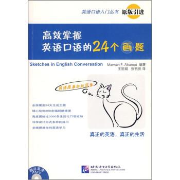 英语口语入门丛书:高效掌握英语口语的24个画题 电子书