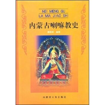 内蒙古喇嘛教史 在线
