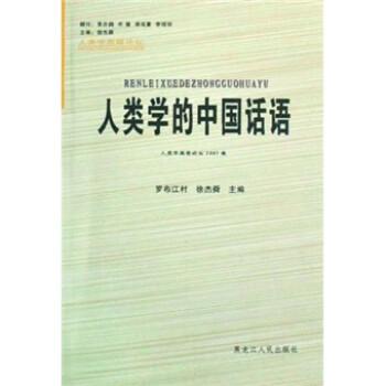 人类学的中国话语:人类学高级论坛2007卷 PDF版下载
