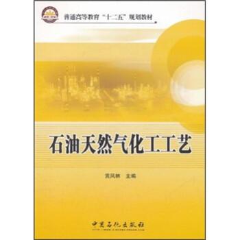 """普通高等教育""""十二五""""规划教材:石油天然气化工工艺 电子书下载"""