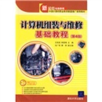计算机组装与维修基础教程 电子书