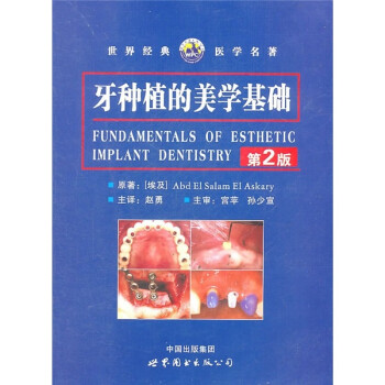 世界经典医学名著:牙种植的美学基础  [Fundamentals of Esthetic Implant Dentistry] 下载