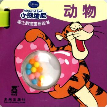 迪士尼宝宝摇铃书:动物 [0-2岁] 下载