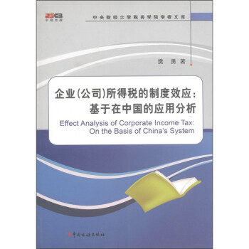 企业所得税的制度效应:基于在中国的应用分析 PDF版