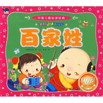 中国儿童必读经典:百家姓 [3-6岁] 电子版下载