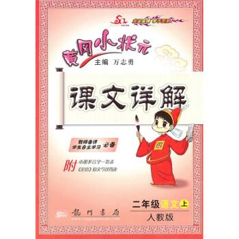 黄冈小状元课文详解:2年级语文上册 PDF电子版