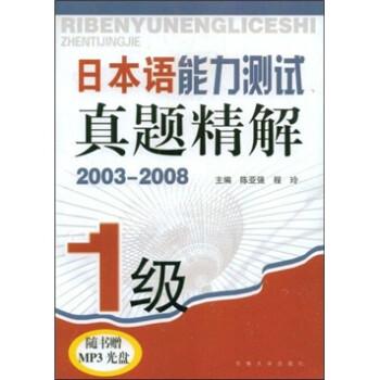日本语能力测试真题精解 电子书