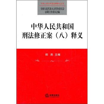 中华人民共和国刑法修正案释义 电子版