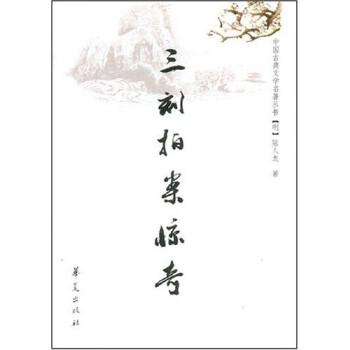 中国古典文学名著丛书·明:三刻拍案惊奇 电子版