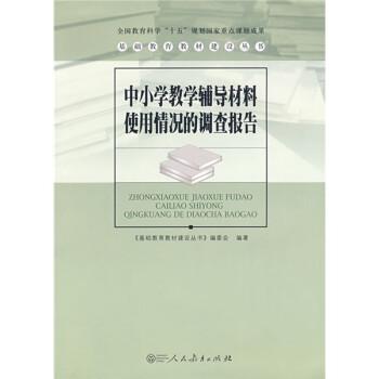 基础教育教材建设丛书:中小学教学辅导材料使用情况的调查报告 电子版