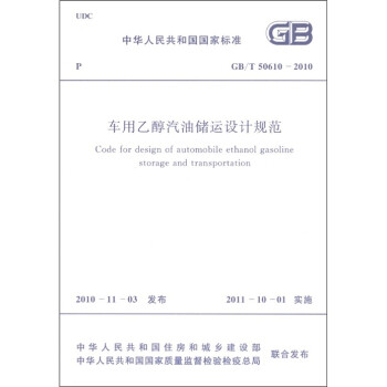 车用乙醇汽油储运设计规范 GB/T 50610-2010  [Code for Design of Automobile Ethanol Gasoline Storage and Transporta