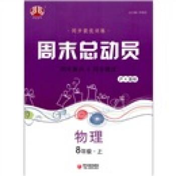 经纶图书·同步提优训练·周末总动员:物理 电子书