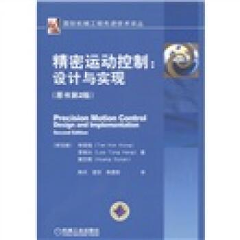 精密运动控制:设计与实现  [Precision Motion Control Design and Implementation Second Edition] 在线阅读