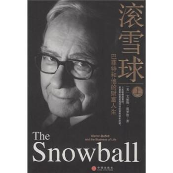 滚雪球:巴菲特和他的财富人生 试读