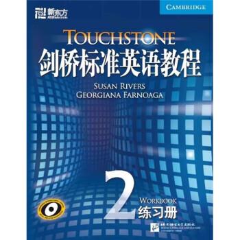 剑桥标准英语教程2 电子版下载