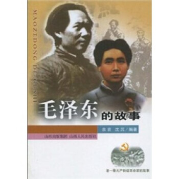 毛泽东的故事 电子版