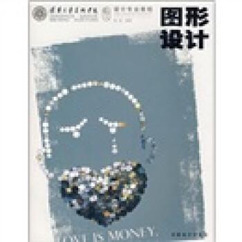 清华大学美术学院设计专业教程:图形设计 电子版