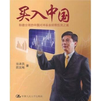买入中国:称雄全球的中国对冲基金经理投?#25163;?#36947; PDF版
