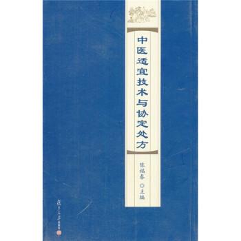 中医适宜技术与协定处方 电子书