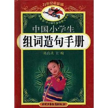 中国小学生组词造句手册