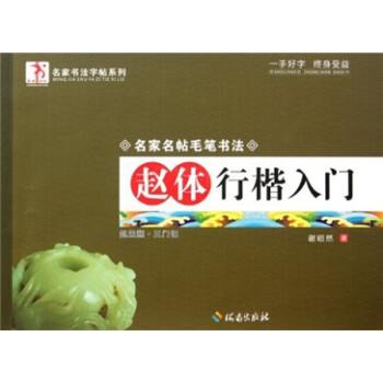 赵体行楷入门 在线阅读