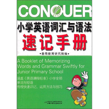 中国小学生英语词汇与语法速记手册  [A Booklet of Memorizing Words and Grammar Swiftly for Junior Primary Shool] PDF电子