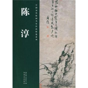 中国历代绘画名家作品精选系列:陈淳 在线下载