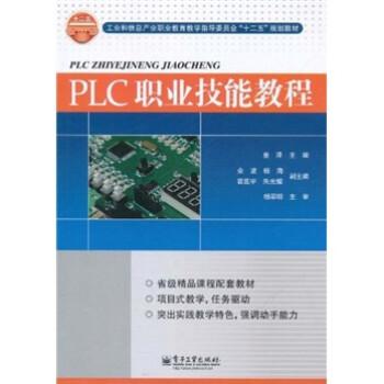 """工业和信息产业职业教育教学指导委员会""""十二五""""规划教材:PLC职业技能教程 下载"""