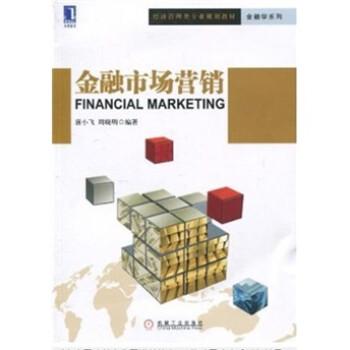 金融市场营销 试读