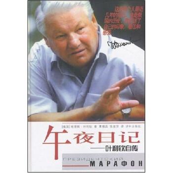 午夜日记:叶利钦自传 试读